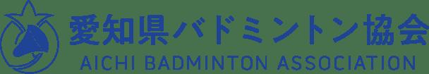 愛知県バドミントン協会